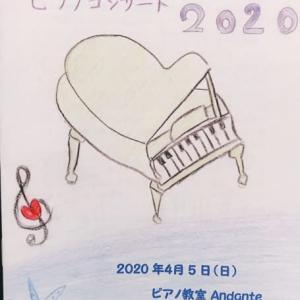 ピアノコンサート2020のプログラムができました!
