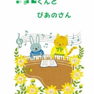 前の子のピアノを弾かずに待てる「おやくそく絵本」