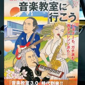 心にも脳にも健康にも良いピアノ~「そうだ!音楽教室に行こう」/大内孝夫