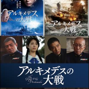 映画「アルキメデスの大戦」の主演の菅田将暉が好演!