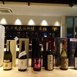 日本酒を楽しむ会~新年会