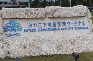 下地島空港の軍事利用は絶対に許されない「屋良覚書」は生きている