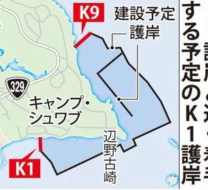 辺野古新基地建設阻止のたたかいと沖縄の民意と展望③