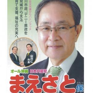 動き出した山川市政をしっかり支え、市民の暮らし守る選挙