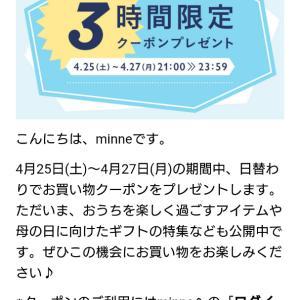 400円OFFクーポン!