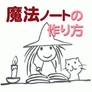 「魔法ノート」の作り方 by天成