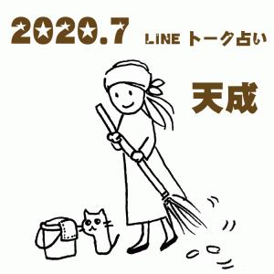 2020年7月 星の動きと運気アップ by 天成