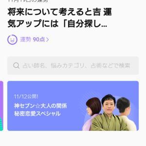 LINEトーク占いリニューアル