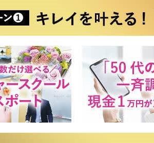 【レピモ】オトナスクエア キャンペーン第7弾「好奇心が、50代を美しくする。」実施中!