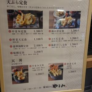 海の幸定食 博多天ぷら やまみ@シャポー船橋