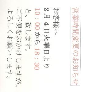 松永店:営業時間の変更のお知らせ&求人のご案内