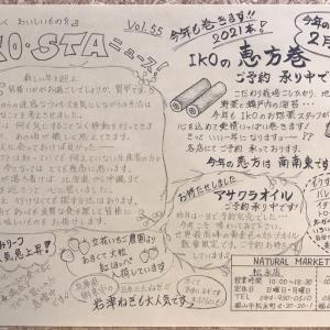 イコスタニュース2021 & 松永店ワックスがけをしました