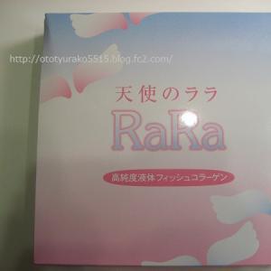 機能性表示食品、臨床試験済みのコラーゲンサプリメント:天使のララ