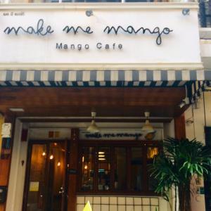 タイ 「Make me mango」Thatien店