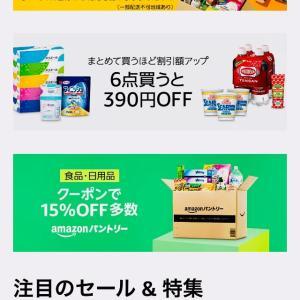 「Amazonパントリー」ゲーム感覚でお買物♪