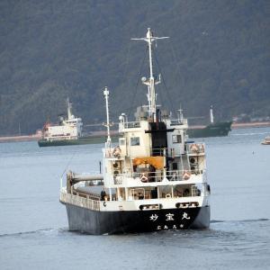 【妙宝丸 貨物船】・呉港で見た船舶。