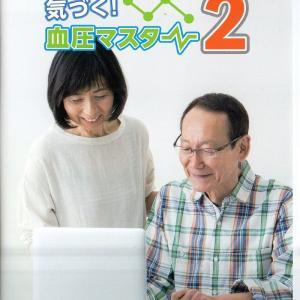 気づく血圧マスター2のソフトを:健康維持のために購入。