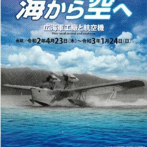 大和ミュージアム第28回企画展 「海から空へ」