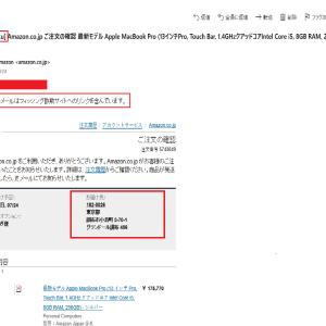 Amazon.co.jp ご注文の確認 のフィッシングメールが・・・・・。