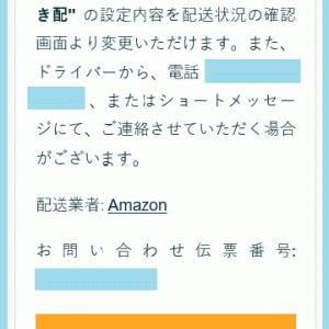 地域限定で活動する中小や個人の運送業者の「Amazon」宅配便。