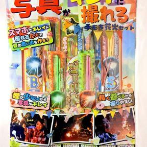 写真がキレイに撮れる手持ち花火・ダイソー税抜き300円。
