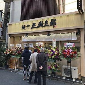 小田急線梅ヶ丘駅 「三樹三郎」