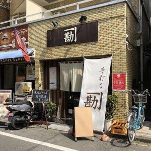 小田急線梅ヶ丘駅 「勘」