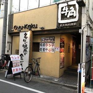 小田急線梅ヶ丘駅 「牛角」お弁当