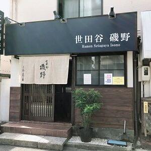 小田急線梅ヶ丘駅 「世田谷 磯野」