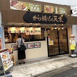 小田急線豪徳寺駅 「から揚げの天才」