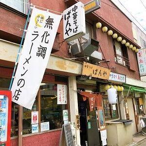 京王線・東急世田谷線下高井戸駅 「ばんや」