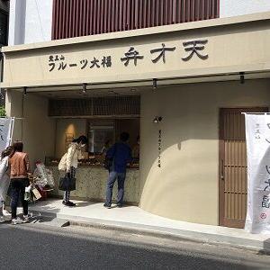 小田急線梅ヶ丘駅 「覚王山フルーツ大福・弁才天」