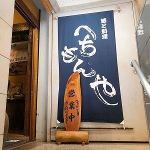 小田急線梅ヶ丘駅 「へちもんや」