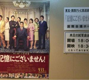 三谷幸喜監督  映画「記憶にございません」試写会