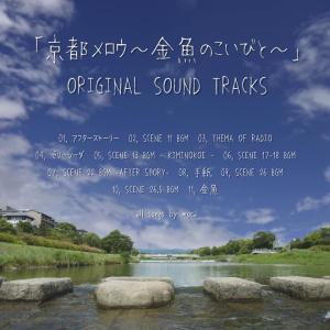 映画「京都メロウ~金魚のこいびと~」オリジナルサウンドトラック