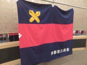 宇都宮三田会