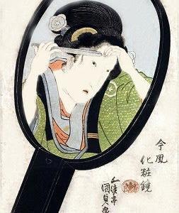 歌川国貞 「今風化粧鏡」
