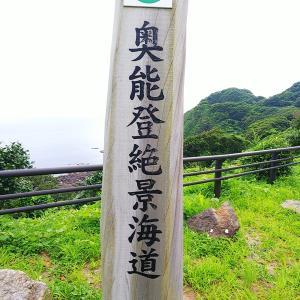 能登半島~絶景海道