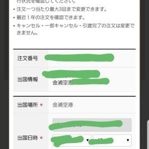 新羅オンライン免税店出国日変更は三回までOK☆