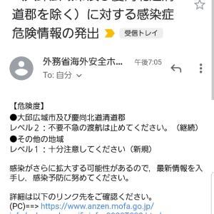【速報】とうとう韓国全土の渡航について外務省から。