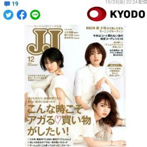 OMG❗『JJが年内で月刊誌終了』