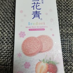 北海道銘菓☆雪華青の限定モイストリッチストロベリー