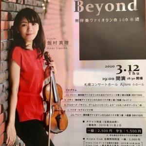 おすすめコンサート Bach and Beyond