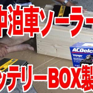 車中泊車ソーラー化計画 「バッテリーボックスの製作」