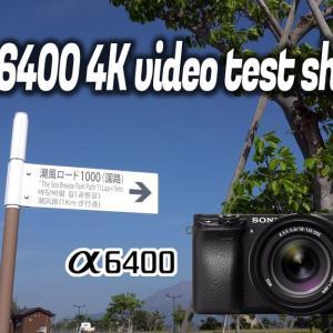 SONY α6400 4K video test shooting「α6400 4K動画テスト撮影」
