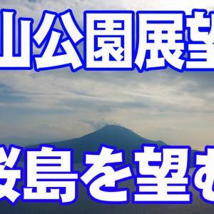 寺山公園展望台に寄ってみました。