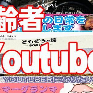 高齢者Youtuberに挑戦しよう。高齢者Youtuberの紹介してみます・