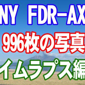 FDR-AX60タイムラプステストと編集方法
