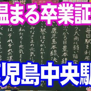 心温まる卒業証書 鹿児島中央駅