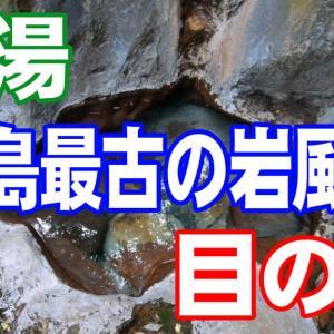 『野湯』じっちゃん温泉物語 霧島最古の岩風呂 目の湯